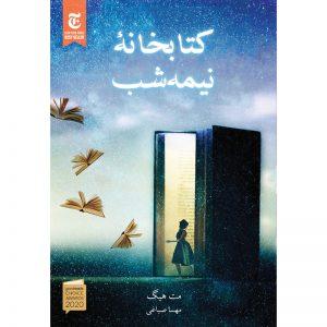 کتاب کتابخانه ی نیمه شب اثر مت هیگ نشر آذرباد