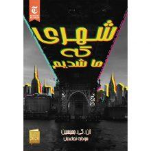 کتاب شهری که ما شدیم اثر ان. کی. جمیسین نشر آذرباد
