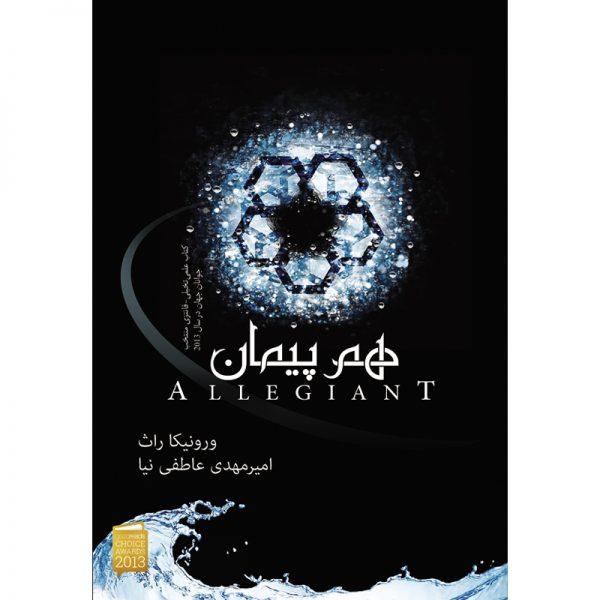 کتاب هم پیمان جلد سوم ناهمتا آذرباد