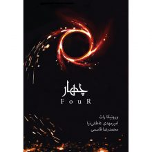 کتاب چهار جلد چهارم مجموعه ناهمتا