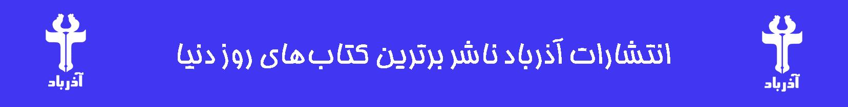 انتشارات آذرباد