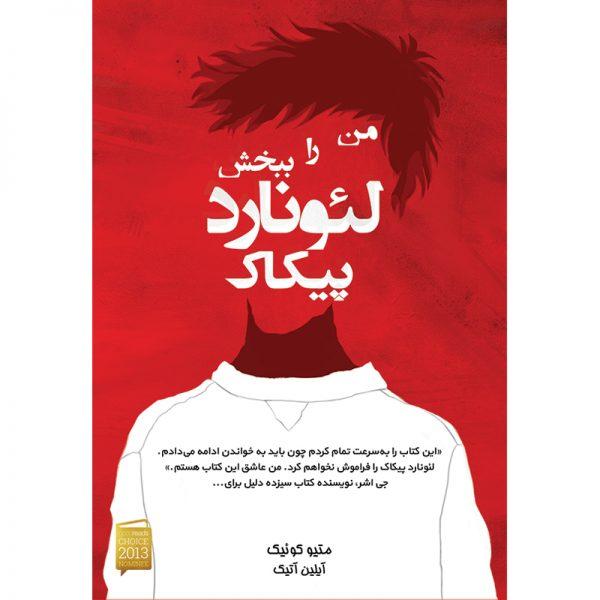 کتاب من را ببخش لئونارد پیکاک انتشارات آذرباد