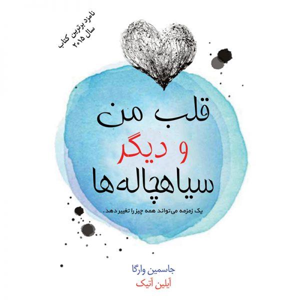 کتاب قلب من و دیگر سیاهچاله ها انتشارات آذرباد