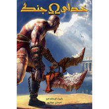 کتاب خدای جنگ I جلد اول مجموعه خدای جنگ
