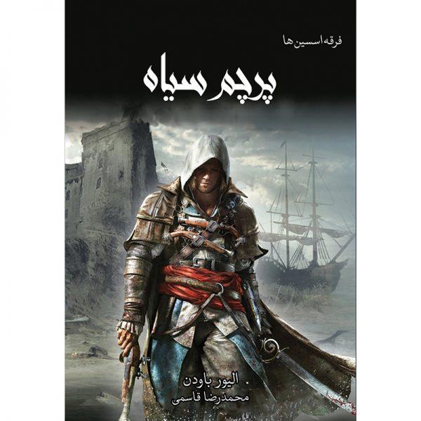 کتاب پرچم سیاه جلد ششم مجموعه فرقه اسسینها