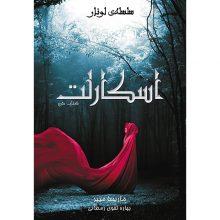کتاب اسکارلت جلد دوم مجموعه سلسله لونار