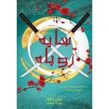 کتاب سایه روباه جلد اول مجموعه سایه روباه