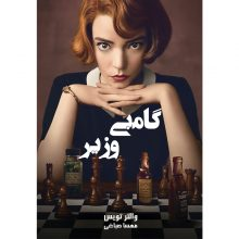 کتاب گامبی وزیر اثر والتر تویس نشر آذرباد