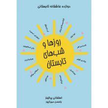 کتاب روزها و شبهای تابستان: دوازده عاشقانه تابستانی