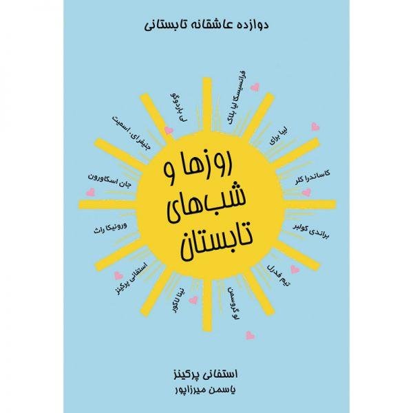 روزها و شب های تابستان کتاب آذرباد
