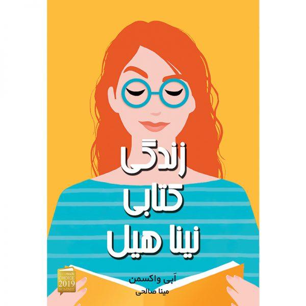 زندگی کتابی نینا هیل کتاب آذرباد