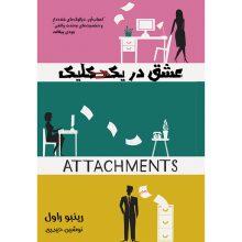 کتاب عشق در یک کلیک اثر رینبو راول نشر آذرباد