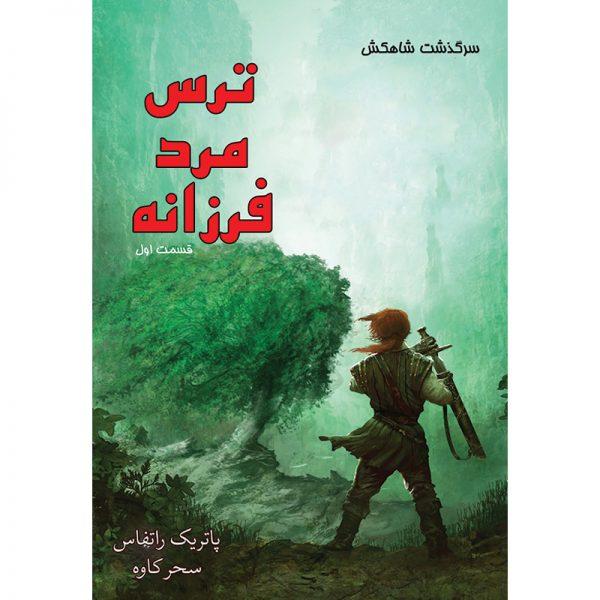 ترس مرد فرزانه سرگذشت شاهکش کتاب آذرباد