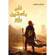 کتاب نام راستین باد (بخش دوم) جلد اول مجموعه سرگذشت شاهکش