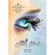 کتاب دختر آهن جلد دوم مجموعه سرزمین آهن