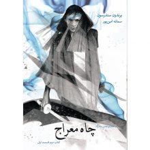 کتاب چاه معراج جلد دوم مجموعه مهزاد