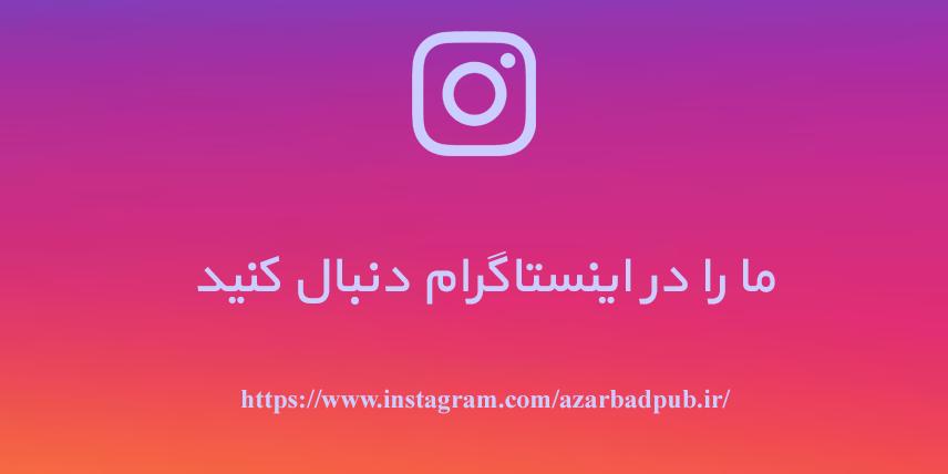 اینستاگرام انتشارات آذرباد