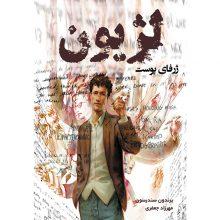 کتاب ژرفای پوست جلد دوم مجموعه لژیون