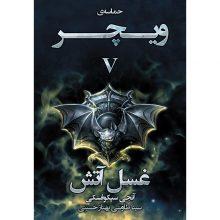کتاب غسل آتش جلد پنجم مجموعه حماسه ویچر