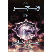 کتاب زمانِ خواری جلد چهارم مجموعه حماسه ویچر