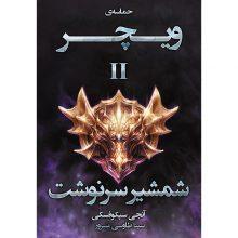 کتاب شمشیر سرنوشت جلد دوم مجموعه حماسه ویچر