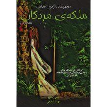 کتاب ملکهی مردگان جلد دوم مجموعه آزمون خدایان