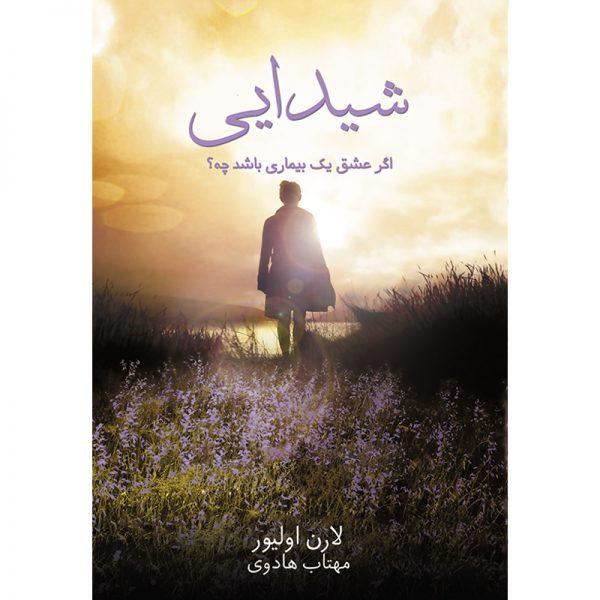 شیدایی لارن الیور کتاب آذرباد