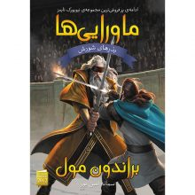 کتاب بذرهای شورش جلد دوم مجموعه ماوراییها