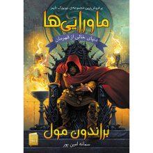 کتاب دنیای خالی از قهرمان جلد اول مجموعه ماوراییها