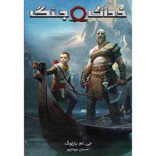 کتاب خدای جنگ IV جلد سوم مجموعه خدای جنگ