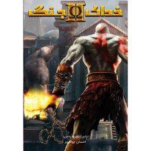 کتاب خدای جنگ II جلد دوم مجموعه خدای جنگ
