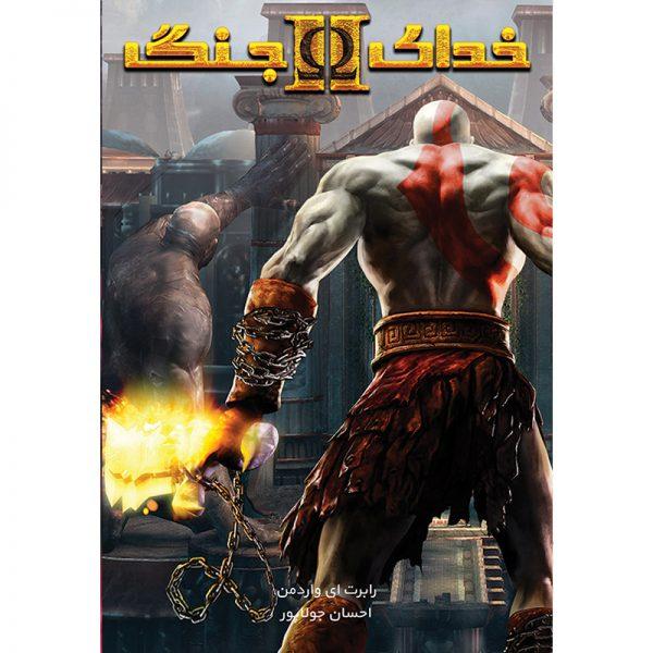 خدای جنگ 2 کتاب آذرباد