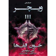 کتاب خون اِلفها جلد سوم مجموعه حماسه ویچر