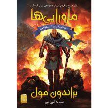 کتاب سرانجام پیشگویی جلد سوم مجموعه ماوراییها