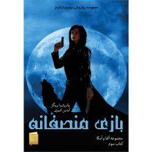 کتاب بازی منصفانه جلد سوم مجموعه آلفا و امگا