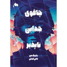 کتاب چاقوی جدایی ناپذیر جلد اول مجموعه آشوب روان