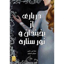 کتاب درباری از یخبندان و نور ستاره جلد چهارم مجموعه درباری از خار و رز