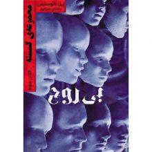 کتاب بیروح جلد سوم مجموعه گسسته