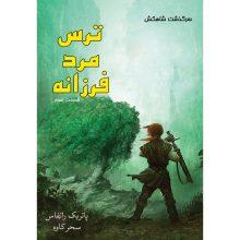 کتاب ترس مرد فرزانه (بخش سوم) جلد دوم مجموعه سرگذشت شاهکش