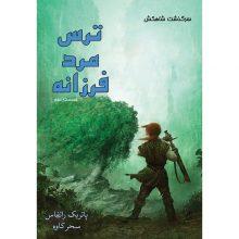 کتاب ترس مرد فرزانه (بخش دوم) جلد دوم مجموعه سرگذشت شاهکش
