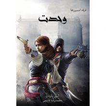 کتاب وحدت جلد هفتم مجموعه فرقه اسسینها