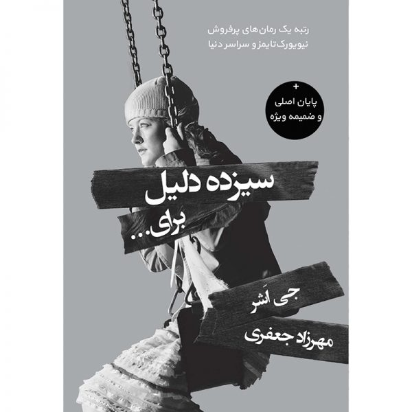 سیزده دلیل برای جی اشر مهرزاد جعفری کتاب آذرباد