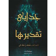 کتاب جدایی تقدیرها جلد دوم مجموعه نشانه را حک کن