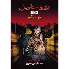 کتاب شهر مردگان جلد سوم مجموعه رزیدنت اویل