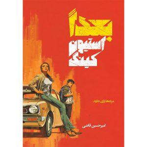 کتاب بعداً اثر استیون کینگ نشر آذرباد