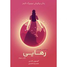 کتاب رهایی جلد سوم مجموعه همسان