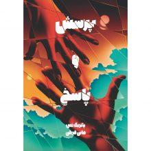 کتاب پرسش و پاسخ اثر پاتریک نس نشر آذرباد مجموعه آشوب روان جلد دوم