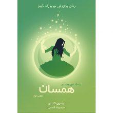 کتاب همسان جلد اول مجموعه همسان