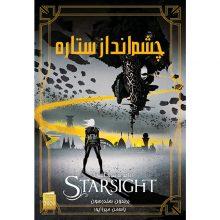 کتاب چشم انداز ستاره جلد دوم مجموعه به سوی آسمان اثر برندون سندرسون نشر آذرباد