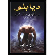 کتاب حق ذاتی جلد اول مجموعه دیابلو (سهگانه جنگ گناه)
